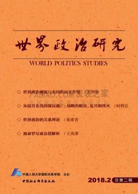 世界政治研究