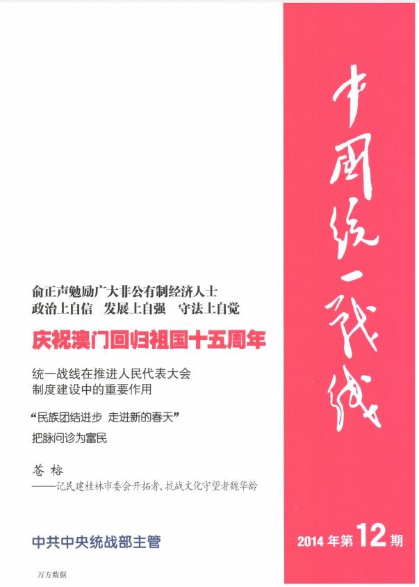 中国统一战线杂志