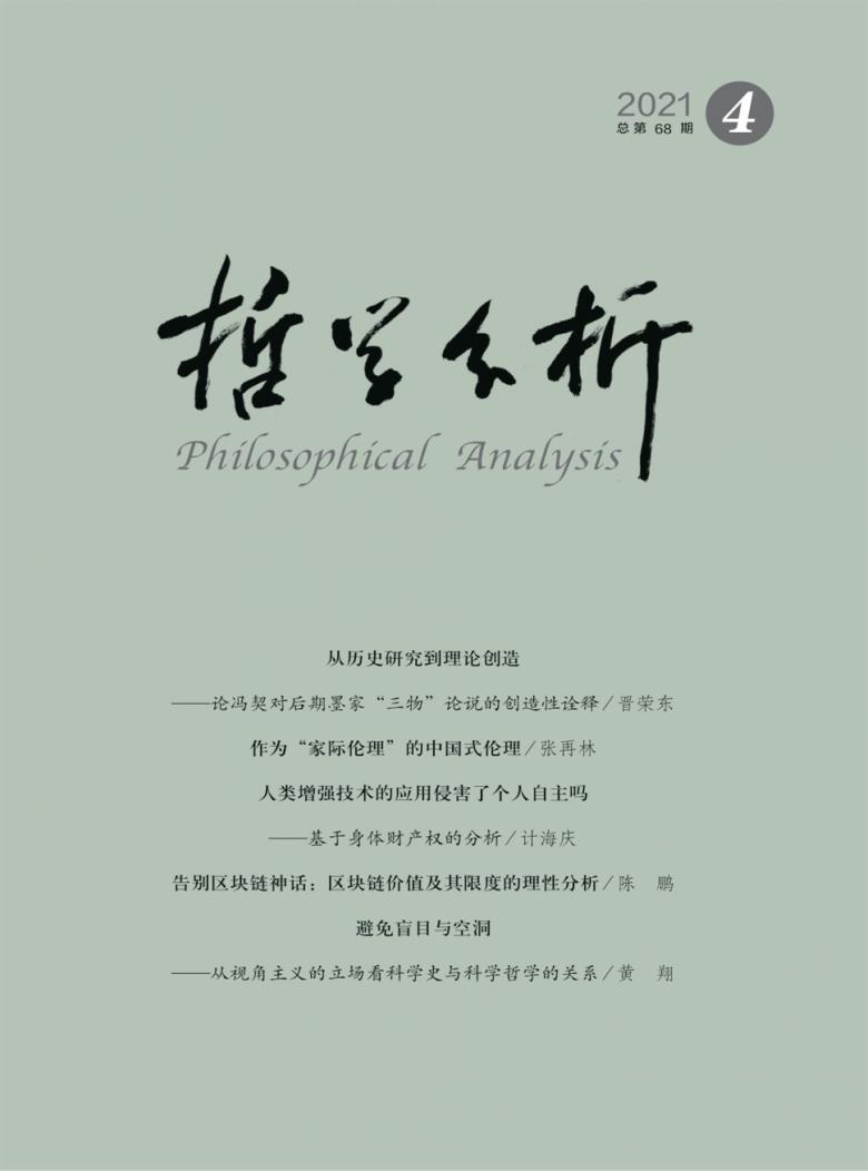 哲学分析杂志
