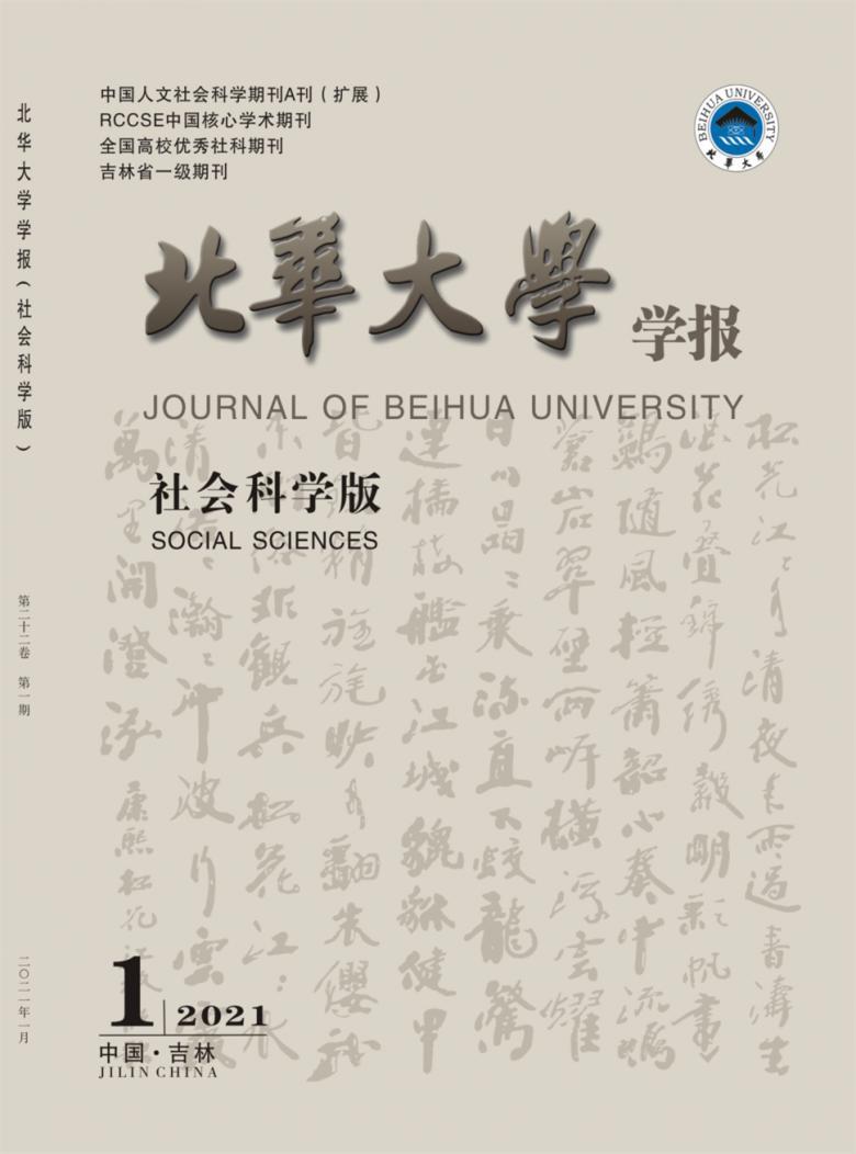 北华大学学报杂志