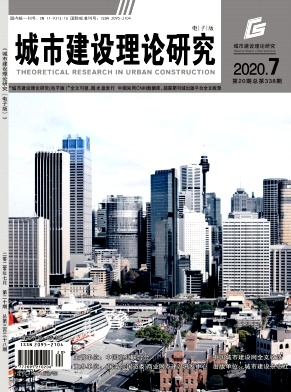 城市建设理论研究杂志