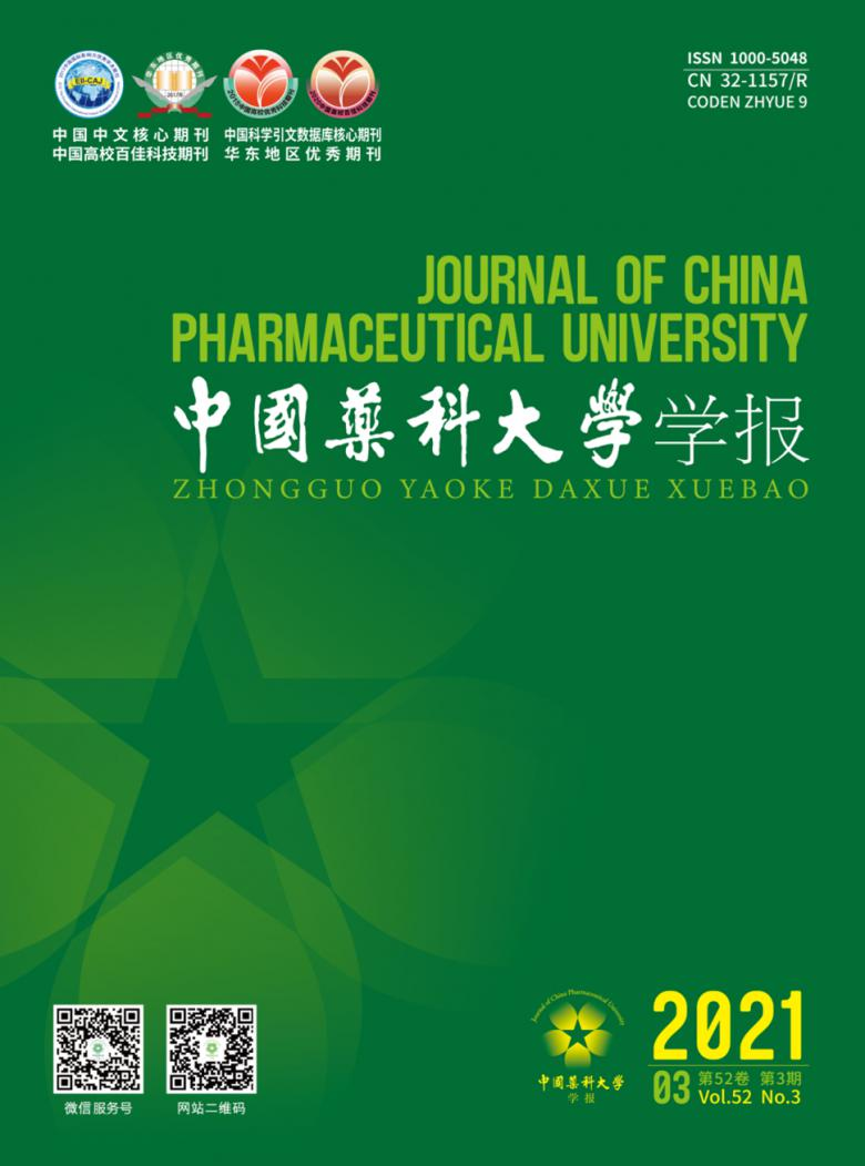 中国药科大学学报杂志