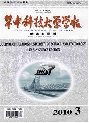 华中科技大学学报杂志