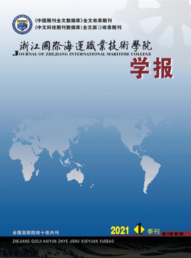 浙江国际海运职业技术学院学报杂志