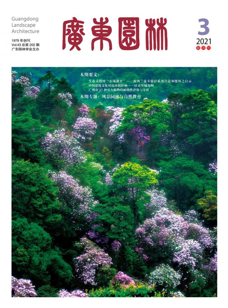 广东园林杂志