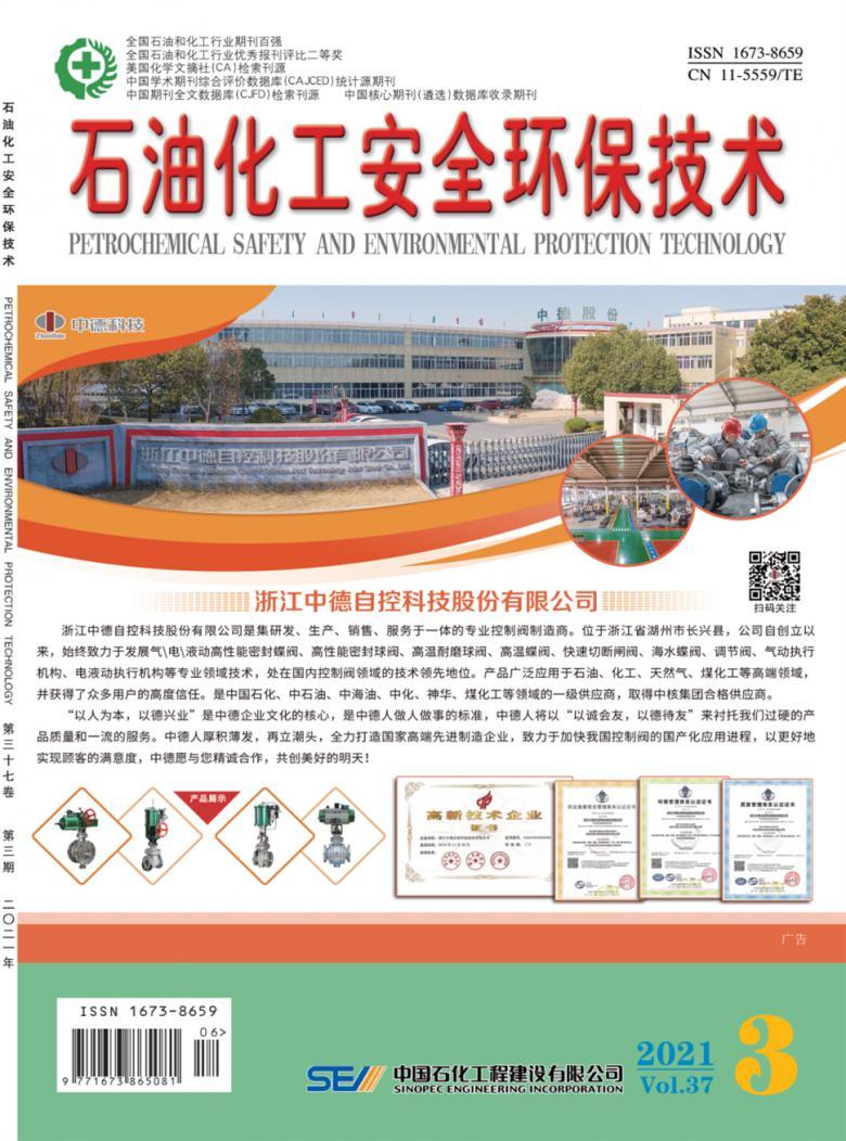 石油化工安全环保技术杂志