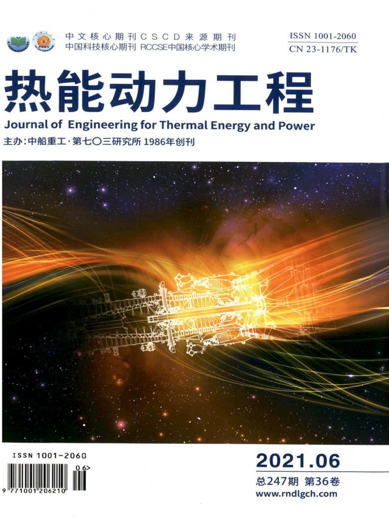 热能动力工程杂志