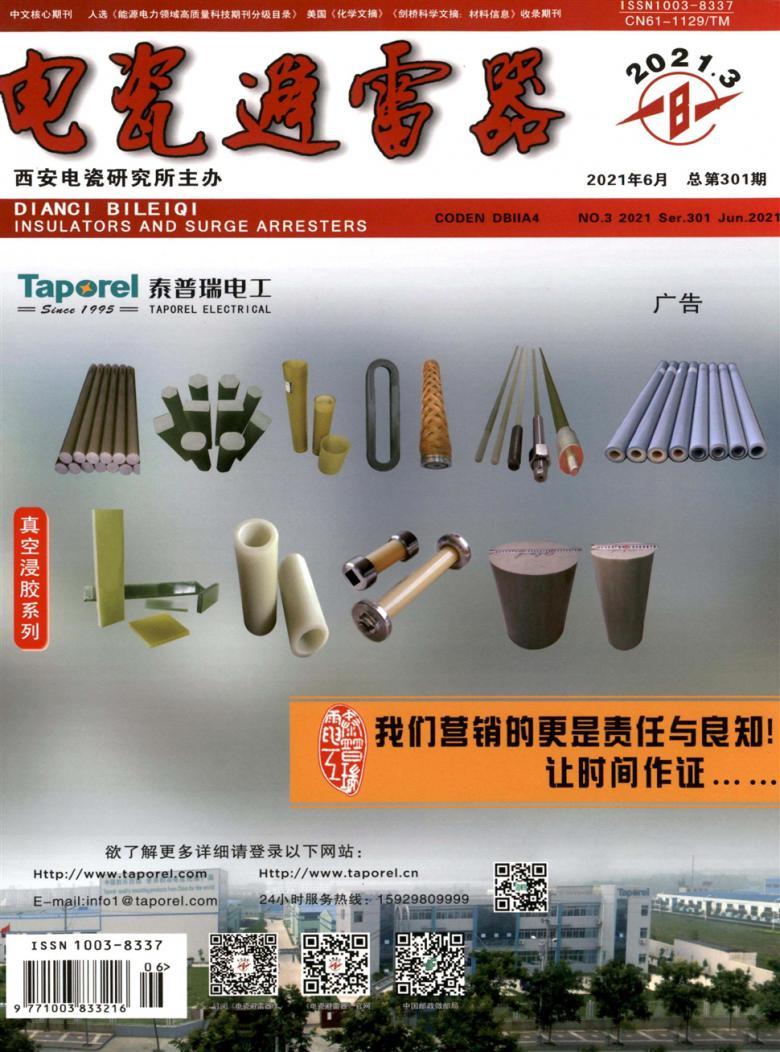电瓷避雷器杂志