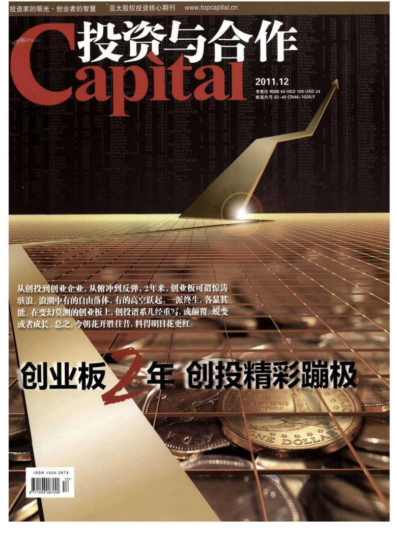 投资与合作杂志