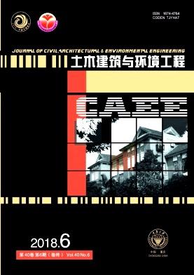 土木建筑与环境工程杂志