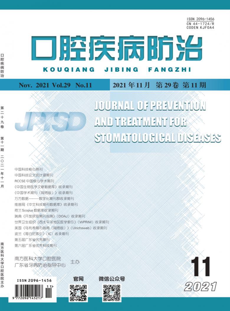 口腔疾病防治杂志