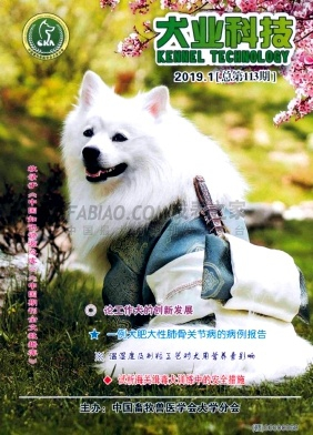 犬业科技杂志