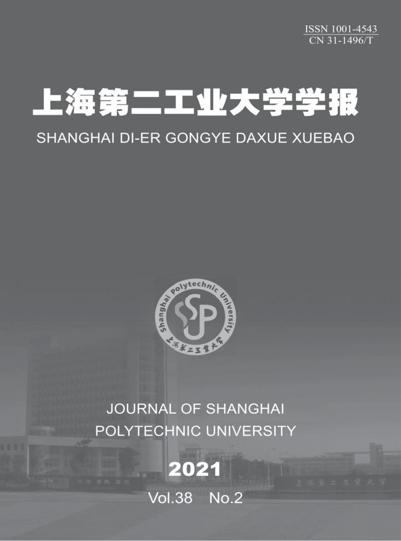 上海第二工业大学学报杂志