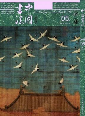 中国书法杂志