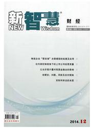 新智慧杂志