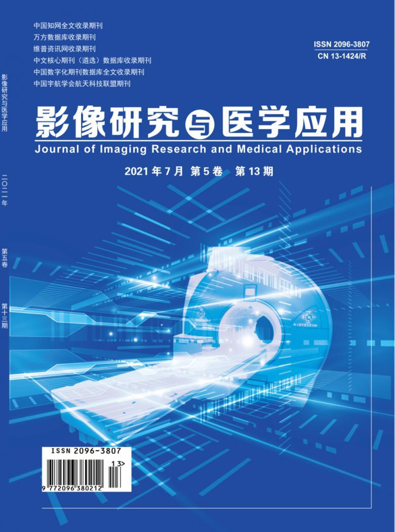 影像研究与医学应用杂志