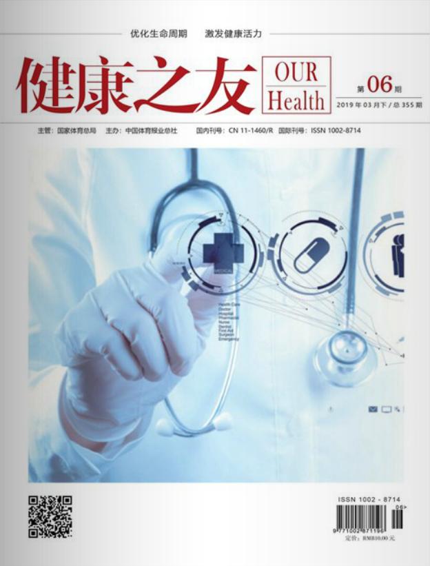 健康之友杂志