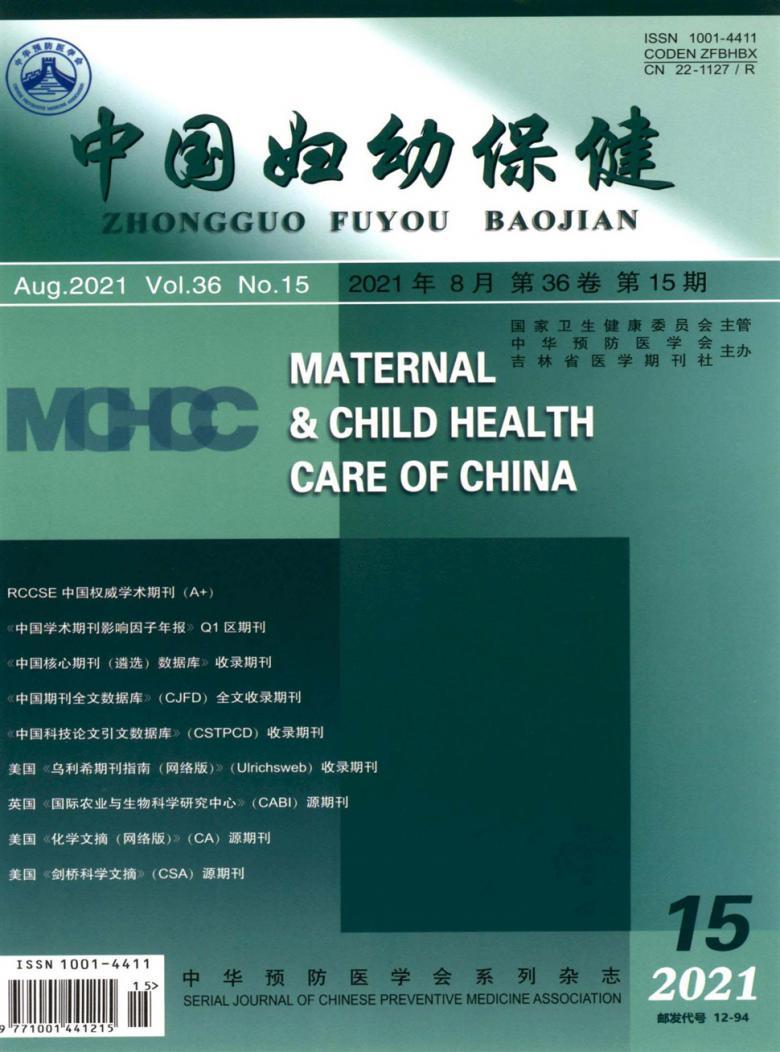 中国妇幼保健杂志