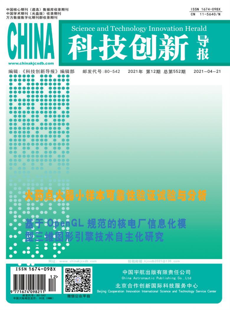 科技创新导报杂志