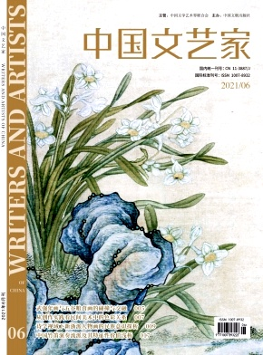 中国文艺家杂志