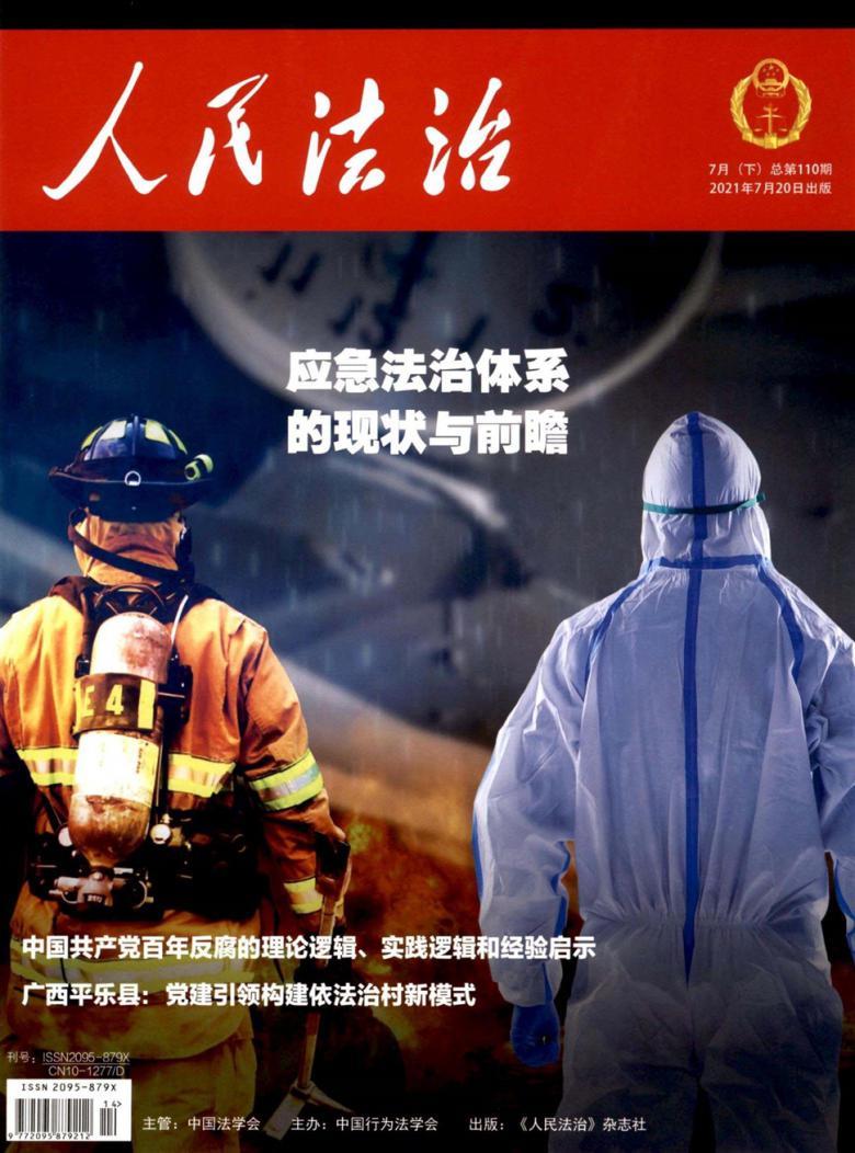 人民法治杂志