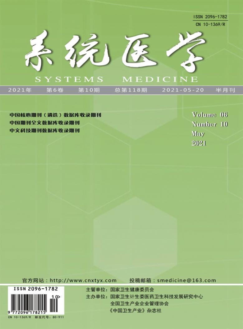 系统医学杂志