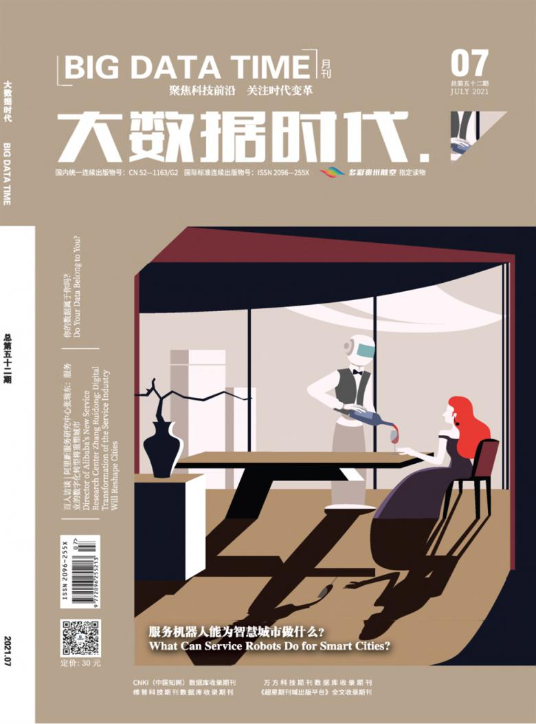 大数据时代杂志