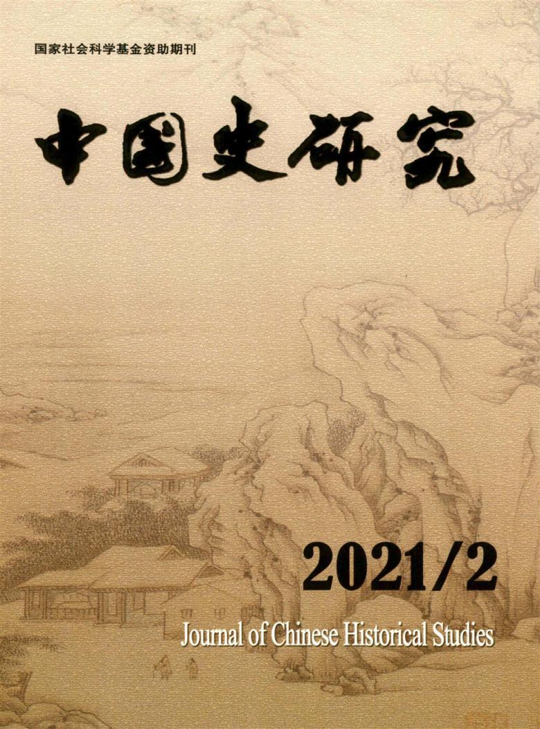 中国史研究杂志