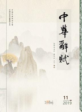 中华辞赋杂志