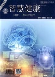 智慧健康杂志