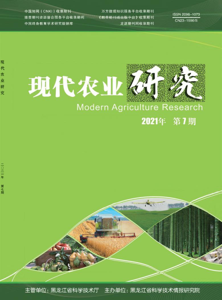 现代农业研究杂志