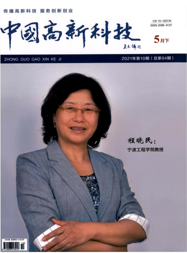 中国高新科技杂志