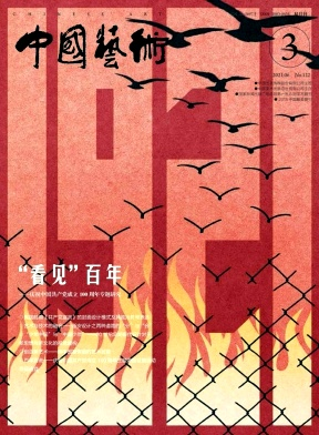 中国艺术杂志