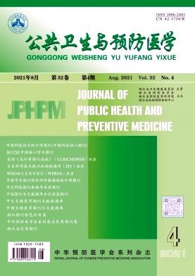 公共卫生与预防医学杂志