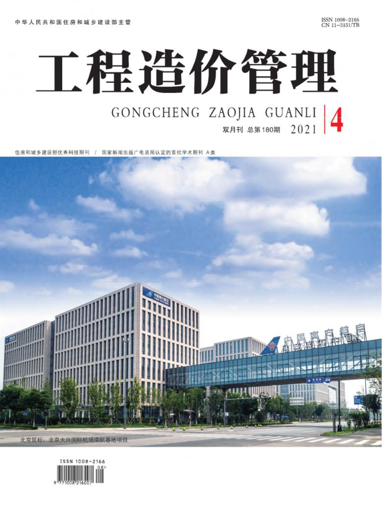工程造价管理杂志