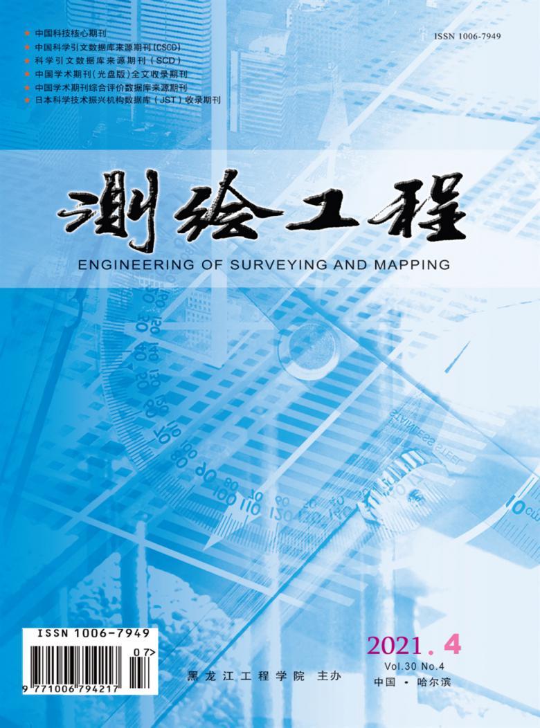 测绘工程杂志