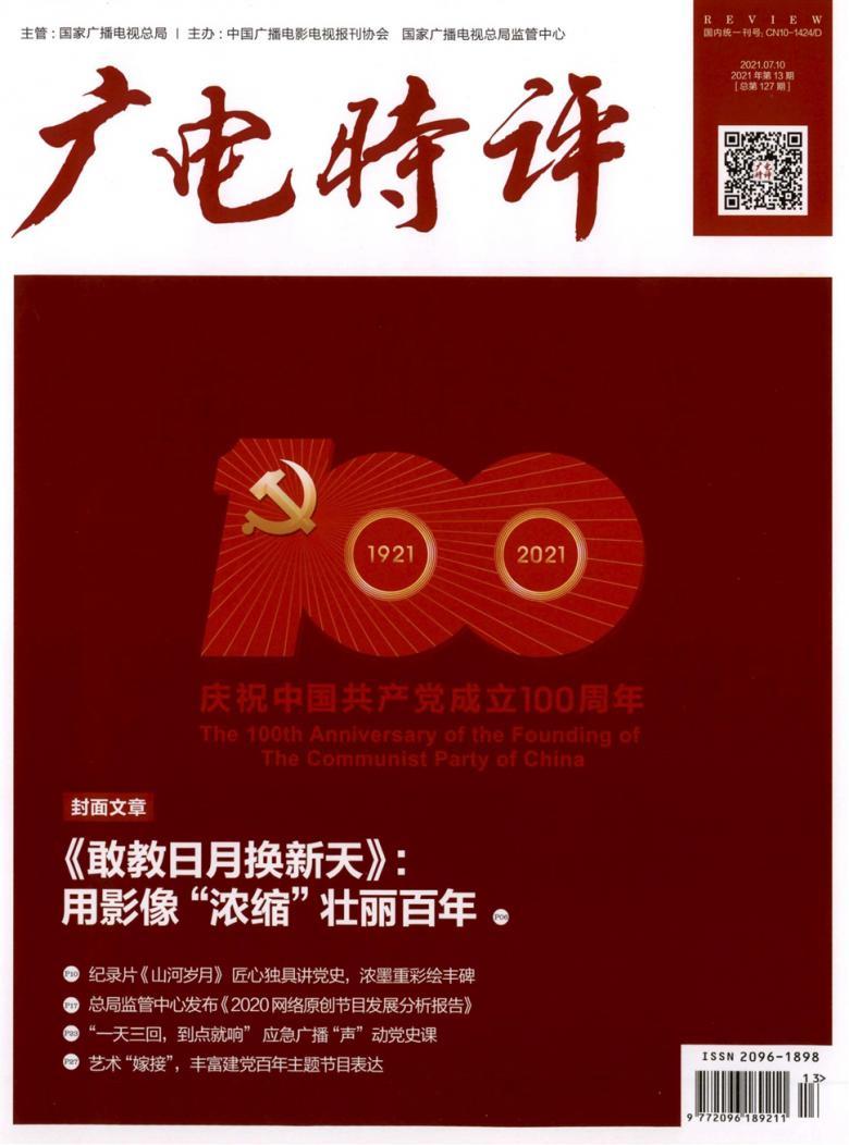 广电时评杂志