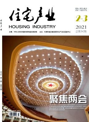 住宅产业杂志