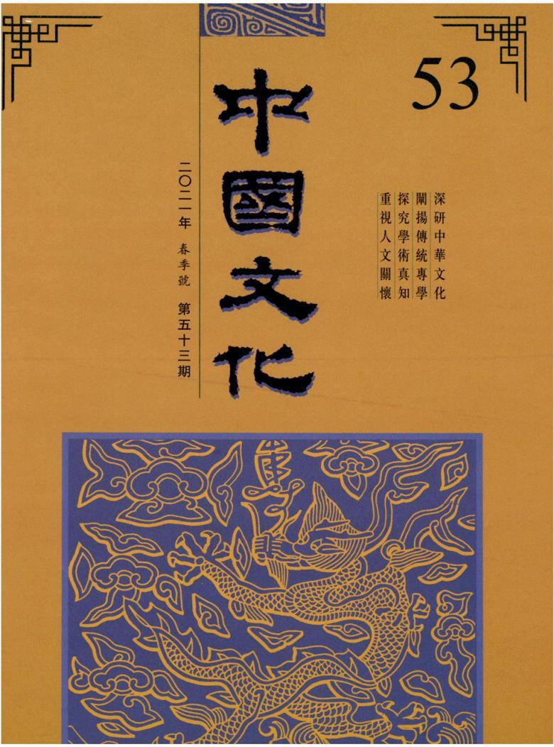中国文化杂志