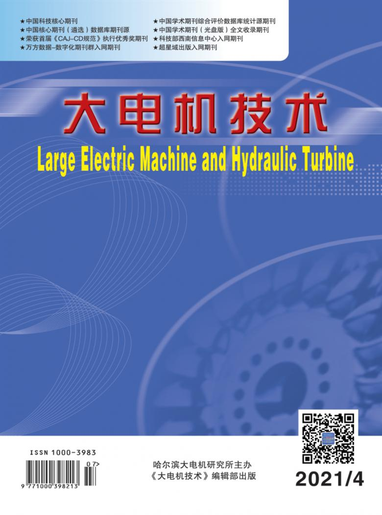 大电机技术杂志