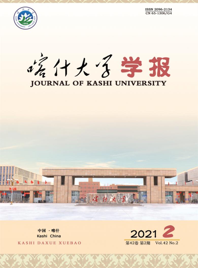 喀什大学学报杂志
