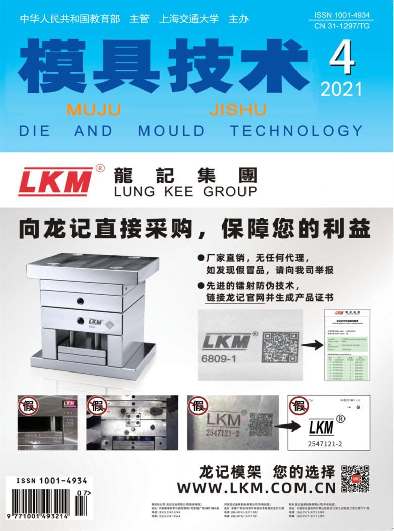 模具技术杂志