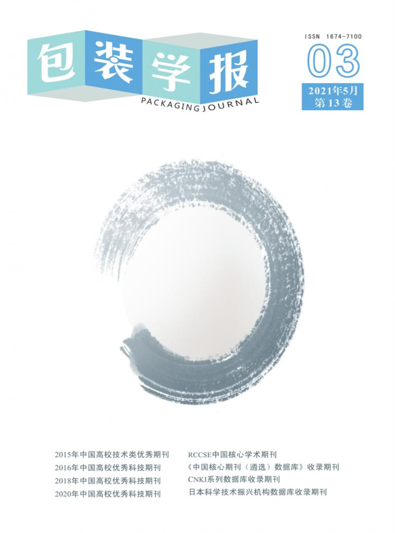 包装学报杂志