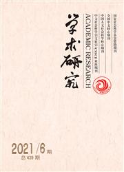 学术研究杂志