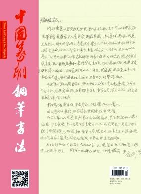 中国篆刻杂志