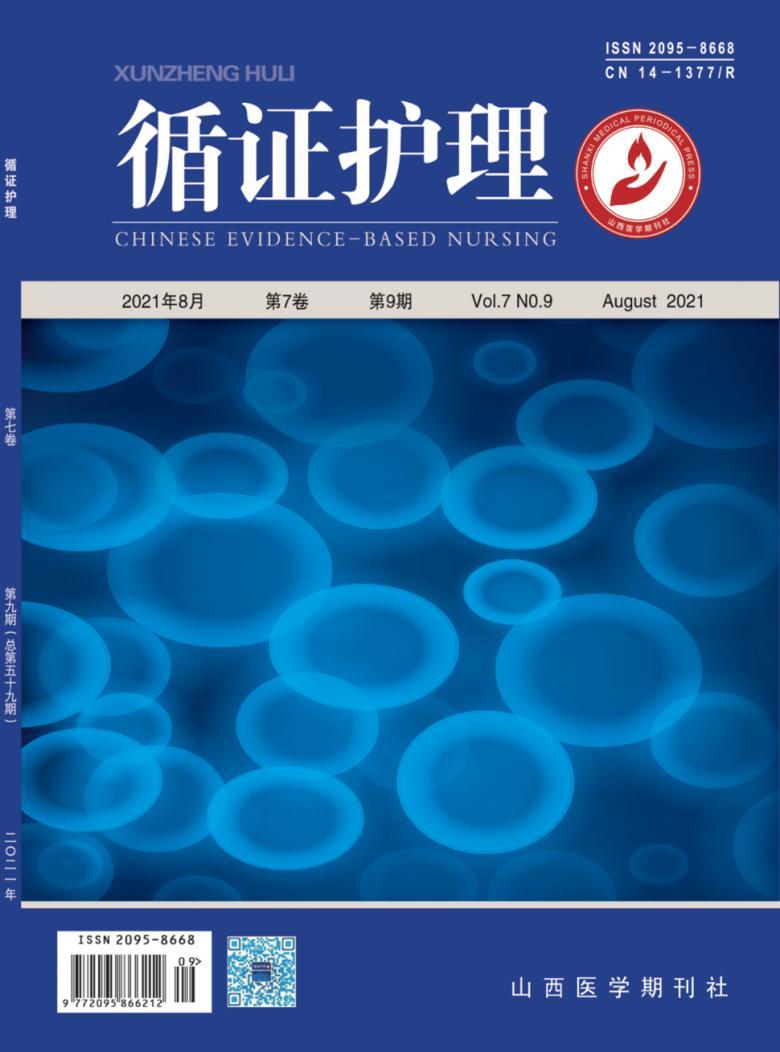 循证护理杂志