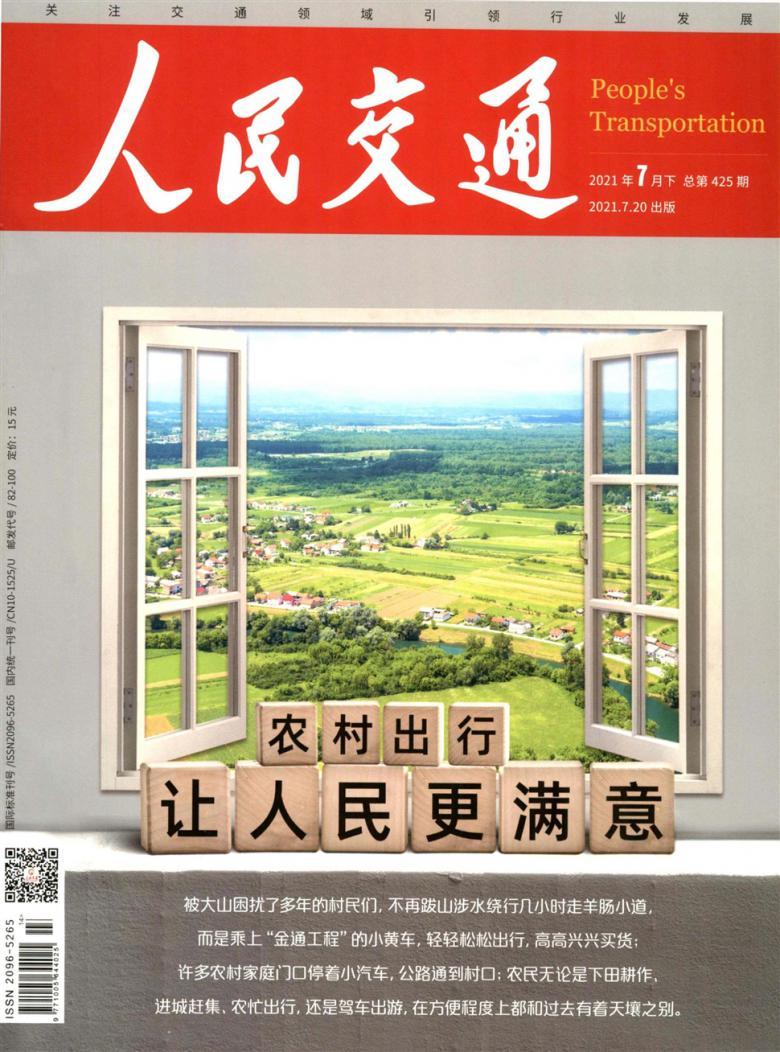 人民交通杂志