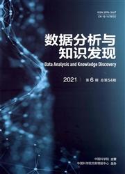 数据分析与知识发现杂志