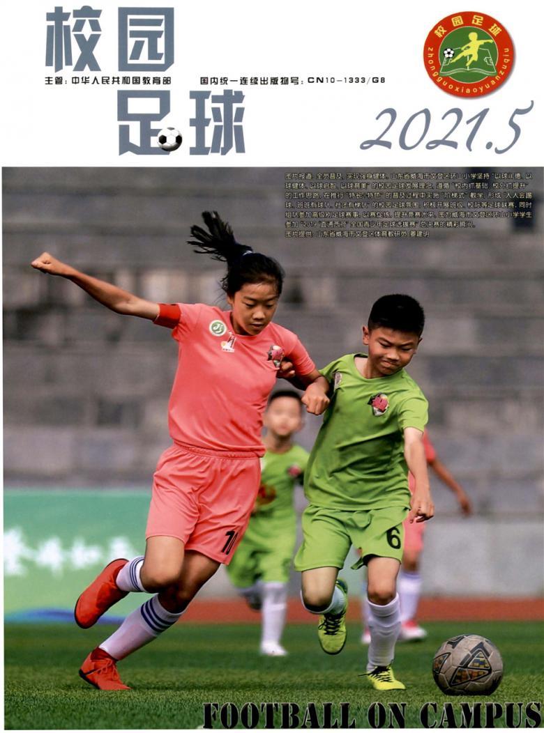 校园足球杂志