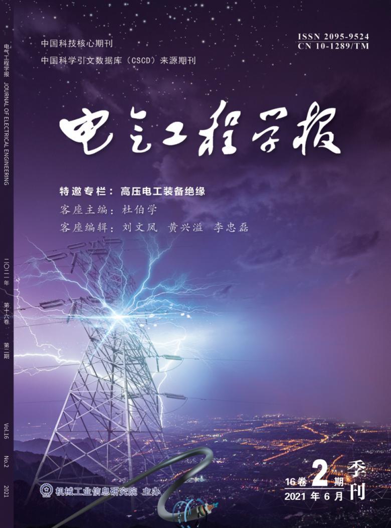 电气工程学报杂志